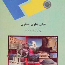 کتاب مبانی نظری معماری