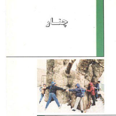 کتاب معرفی درخت چنار