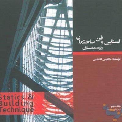 جزوه ایستایی و فن ساختمان