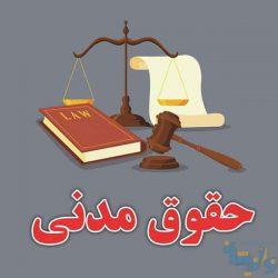 جزوه حقوق مدنی 7