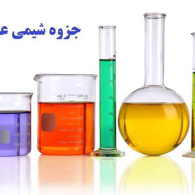 جزوه شیمی عمومی 2