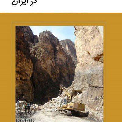 قانون معادن در ایران