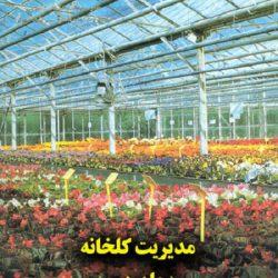 مدیریت گلخانه