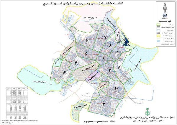 نقشه مناطق دوازده گانه کرج