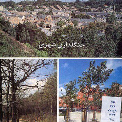 کتاب جنگلداری شهری