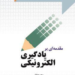 کتاب مقدمه ای بر یادگیری الکترونیک