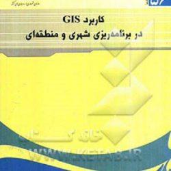 کتاب کاربرد GIS در برنامه ریزی شهری و منطقه ای