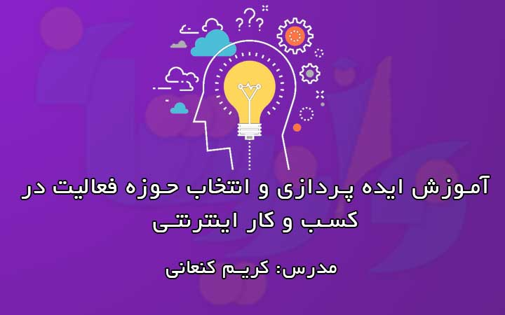 آموزش ایده پردازی و انتخاب حوزه فعالیت در کسب و کار اینترنتی