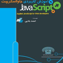 کتاب آموزش JavaScript