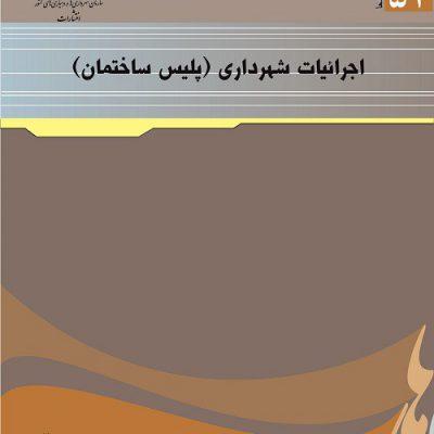 کتاب اجرائیات شهرداری