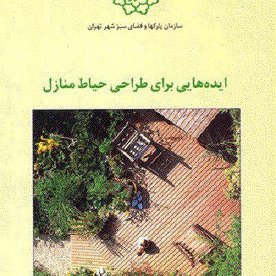کتاب ایده هایی برای طراحی حیاط منازل
