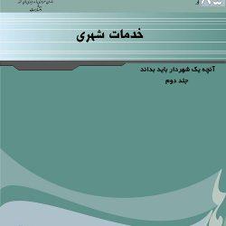 کتاب خدمات شهری