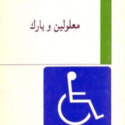 کتاب معلولین و پارک