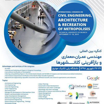 کنگره بین المللی مهندسی عمران، معماری و بازآفرینی کلانشهرها