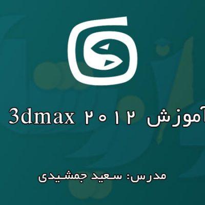 آموزش رایگان 3dmax