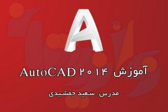 آموزش رایگان AutoCAD 2014