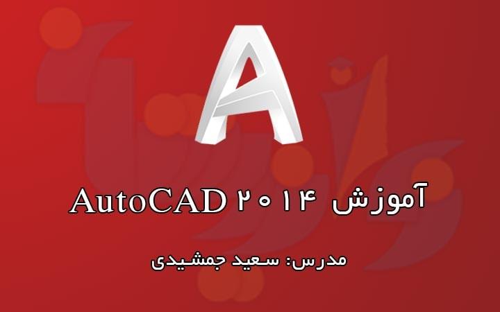 آموزش رایگان AutoCAD 2014 دوبعدی