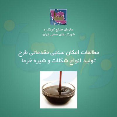 تولید انواع شکلات و شیره خرما