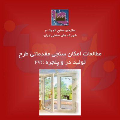 تولید در و پنجره PVC