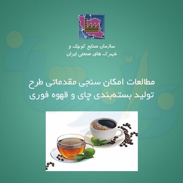 طرح بسته بندی چای و قهوه فوری
