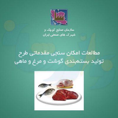 طرح بسته بندی گوشت و مرغ و ماهی