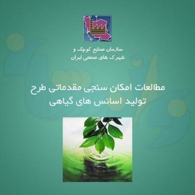 طرح تولید اسانس های گیاهی