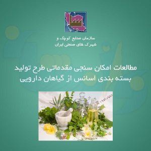 طرح تولید بسته بندی اسانس از گیاهان دارویی