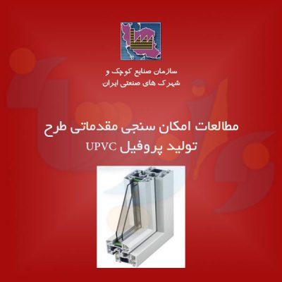 طرح تولید پروفیل UPVC