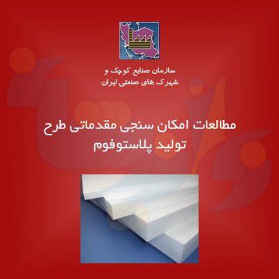 طرح تولید پلاستوفوم