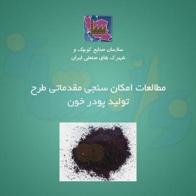 طرح تولید پودر خون