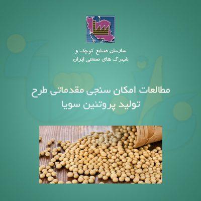 مطالعات طرح تولید پروتئین سویا