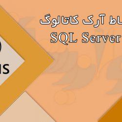 نحوه ارتباط آرک کاتالوگ با SQLServer