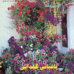 کتاب باغبانی گلدانی