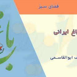 کتاب باغ ایرانی