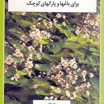 کتاب درختان مناسب پارک های کوچک