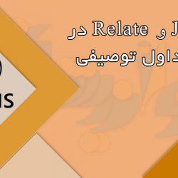Join و Relate در جداول توصیفی