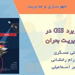 کتاب کاربرد GIS در مدیریت بحران