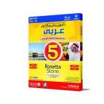 آموزش زبان عربی رزتا استون نسخه ۵