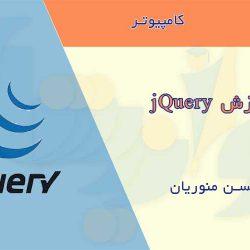 جزوه آموزش jQuery