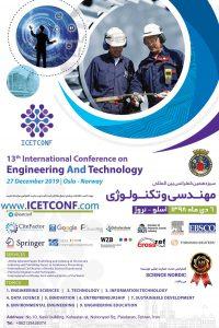 سیزدهمین کنفرانس بین المللی مهندسی و تکنولوژی نروژ