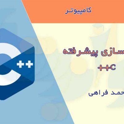 کتاب برنامه سازی پیشرفته C++