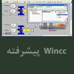 آموزش پیشرفته WinCC به صورت تصویری