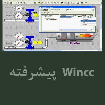 آموزش پیشرفته wincc