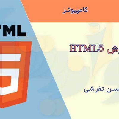 جزوه آموزش HTML5