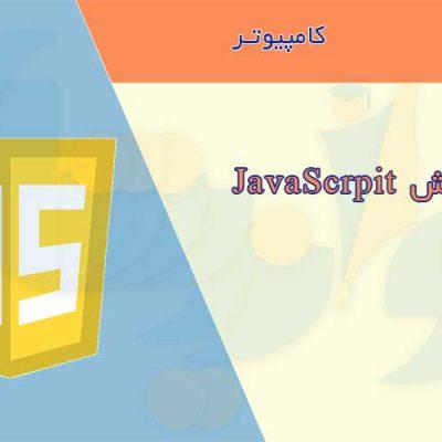 جزوه آموزش JavaScript