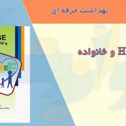 کتابچه HSE و خانواده