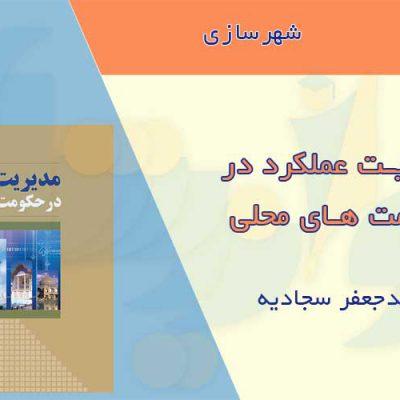 کتاب مدیریت عملکرد در حکومت های محلی