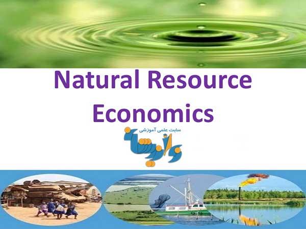 جزوه اقتصاد منابع طبیعی