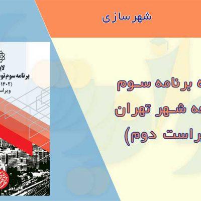لایحه برنامه سوم توسعه شهر تهران - ویراست دوم