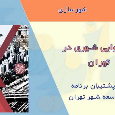 کتاب حکمروایی شهری در تهران